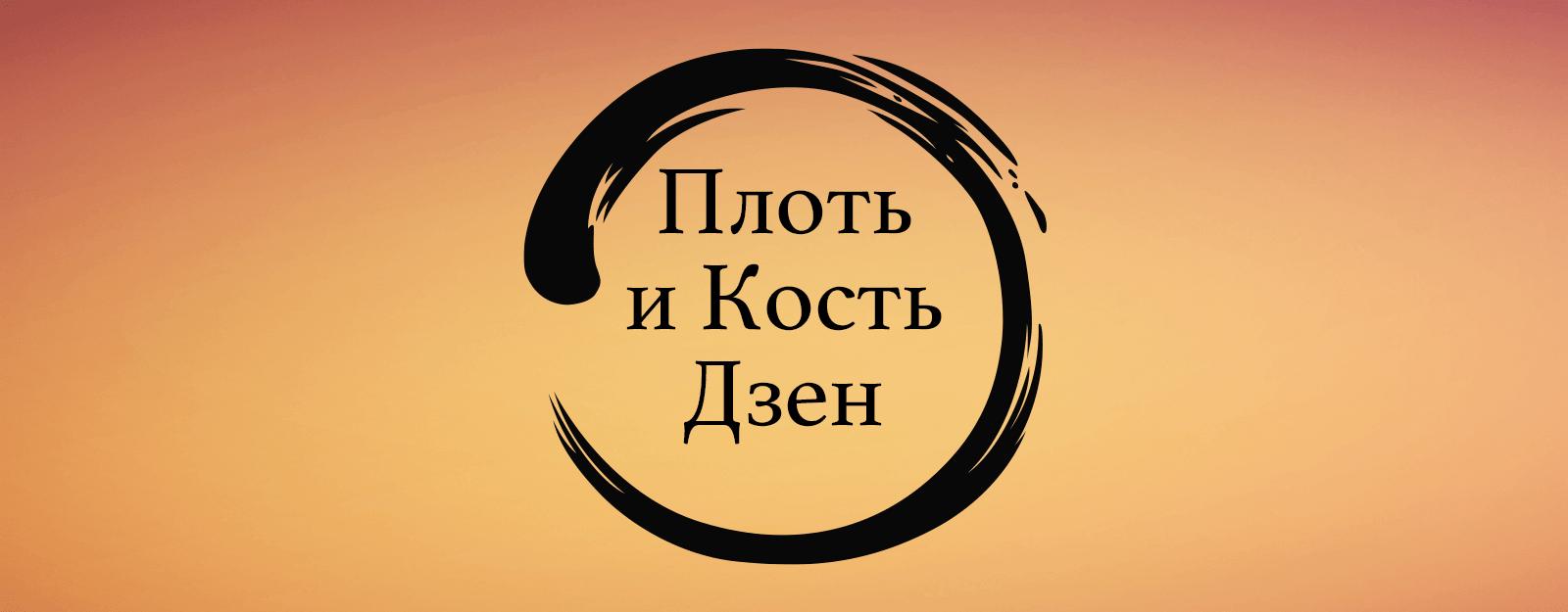 Плоть и кость Дзен. 101 Дзенская история