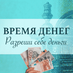 Время денег